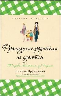 Памела Друкерман - Французские родители не сдаются