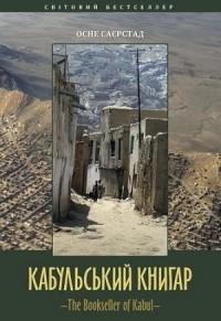 Осне Саєрстад - Кабульський книгар