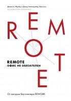 - Remote. Офис не обязателен