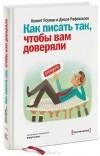 Кеннет Роуман, Джоэл Рафаэльсон — Как писать так, чтобы вам доверяли