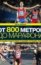 Джек Дэниелс - От 800 метров до марафона. Программа подготовки к вашему лучшему забегу