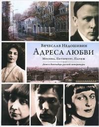 Вячеслав Недошивин - Адреса любви