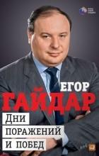 Егор Гайдар - Дни поражений и побед