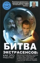 Михаил Виноградов - Битва экстрасенсов. Как это работает?