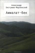 Александр Бестужев-Марлинский - Аммалат-бек