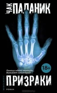 Чак Паланик - Призраки (сборник)