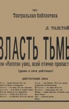"""Лев Толстой - Власть тьмы, или """"Коготок увяз, всей птичке пропасть"""""""