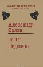 Александр Селин - Гюнтер Шидловски