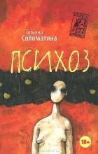 Татьяна Соломатина - Психоз