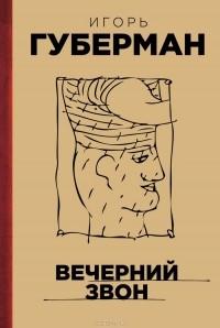 Игорь Губерман - Вечерний звон