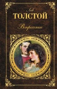 Лев Толстой - Воскресение (сборник)
