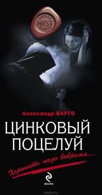 Александр Варго - Цинковый поцелуй (сборник)