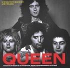 Тим Хилл - Queen. Иллюстрированная биография