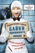 - Байки приемного покоя (сборник)