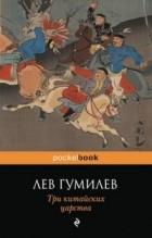 Лев Гумилёв - Три китайских царства