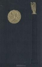 Квинт Гораций Флакк - Оды, эподы, сатиры, послания (сборник)