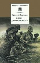 Григорий Бакланов - Навеки - девятнадцатилетние