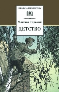 Максим Горький - Детство