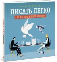 Ольга Соломатина - Писать легко. Как писать тексты, не дожидаясь вдохновения