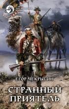 Егор Чекрыгин - Странный приятель