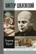 Владимир Березин - Виктор Шкловский