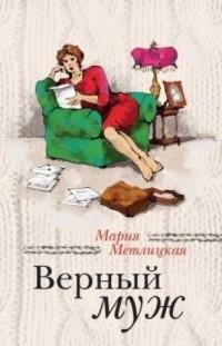Мария Метлицкая - Верный муж