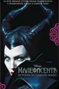 Элизабет Рудник - Малефисента. История истинной любви