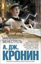 Арчибальд Джозеф Кронин - Мальчик-менестрель