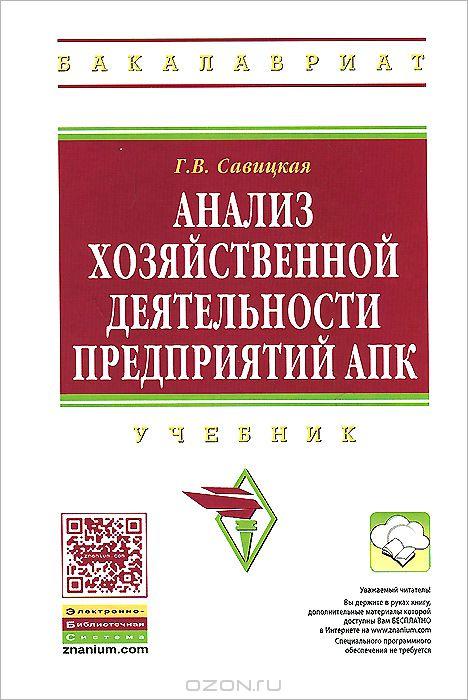 Скачать бесплатно учебник савицкая ахд
