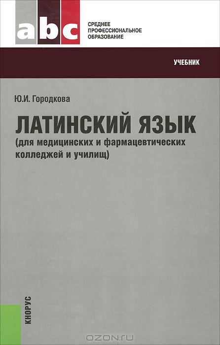 Учебник латыни городкова прочитать