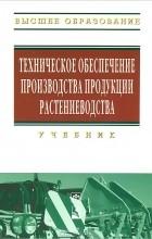 Учебник маркшейдерское дело