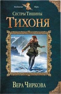 Вера Чиркова - Сестры Тишины. Тихоня