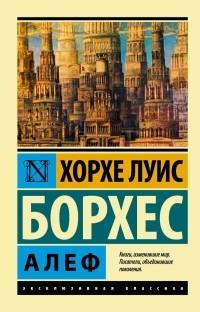 Хорхе Луис Борхес - Алеф (сборник)