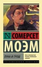 Уильям Сомерсет Моэм - Луна и грош
