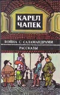 Карел Чапек - Война с саламандрами. Рассказы (сборник)