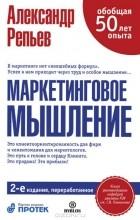 Александр Репьев - Маркетинговое мышление