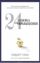 Роберт Грин - 24 закона обольщения