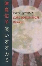 Юко Цусима - Смеющийся волк
