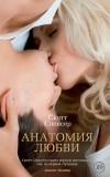 Скотт Спенсер - Анатомия любви