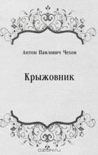 Антон Чехов - Крыжовник