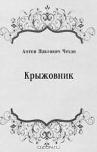Антон Павлович Чехов - Крыжовник