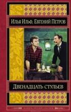 Илья Ильф, Евгений Петров - Двенадцать стульев. Золотой теленок (сборник)