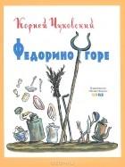 Корней Чуковский — Федорино горе
