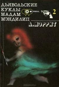 Абрахам Мэррит - Дьявольские куклы мадам Мэндилип