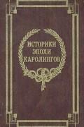 - Историки эпохи Каролингов