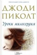 Джоди Пиколт - Уроки милосердия
