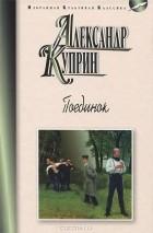 Александр Куприн - Поединок. Олеся. Гранатовый браслет. Суламифь