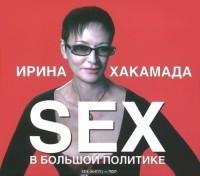 Ирина Хакамада - Sex в большой политике (аудиокнига MP3)