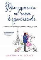 Джейми Кэт Каллан - Француженки не спят в одиночестве
