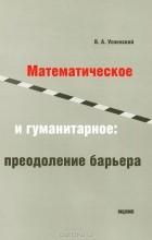 Владимир Андреевич Успенский - Математическое и гуманитарное: преодоление барьера